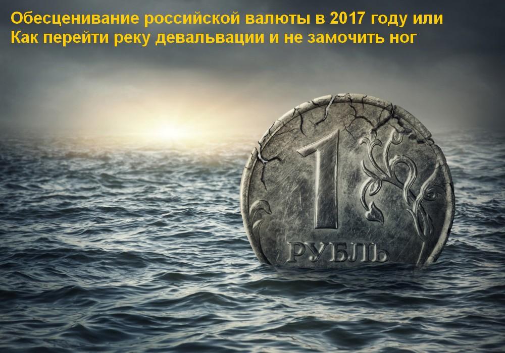 Обесценивание российской валюты в 2017 году или как перейти реку девальвации и не замочить ног