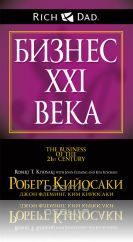 Книга Роберта Кийосаки - Бизнес 21 века