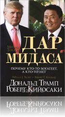 Книга Роберта Кийосаки - Дар Мидаса