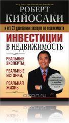Книга Роберта Кийосаки - Инвестиции в недвижимость