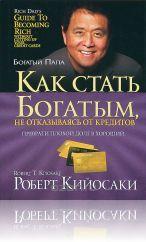 Роберта Кийосаки - Как стать богатым, не отказываясь от кредитов?