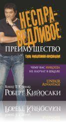Книга Роберта Кийосаки - Несправедливое преимущество