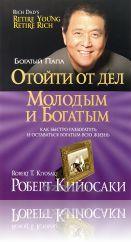 Роберт Кийосаки - Отойти от дел молодым и богатым