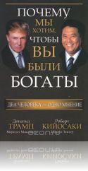 Книга Роберта Кийосаки - Почему мы хотим, чтобы вы были богаты