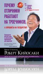 Книга Роберта Кийосаки - Почему отличники работают на троечников, а хорошисты на государство