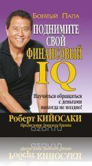Роберта Кийосаки - Поднимите свой финансовый IQ