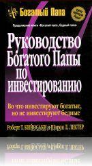 Книга Роберта Кийосаки - Руководство Богатого Папы по Инвестированию