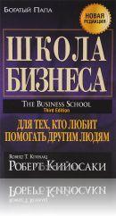 Книга Роберта Кийосаки - Школа бизнеса