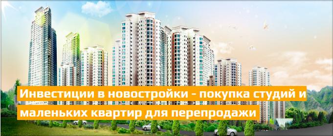 Инвестирование в новостройки: покупка студий и маленьких квартир для перепродажи