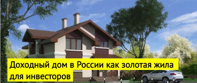 Доходный дом в России как золотая жила для инвесторов