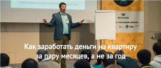 Как заработать на квартиру в москве в интернете бесплатные жб прогнозы на спорт