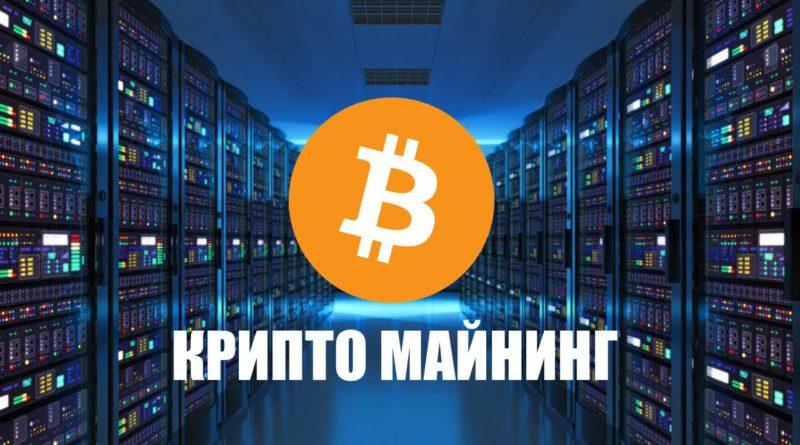 Лучшие инвестиции в криптовалюту: майнинг биткоинов на ферме Криптохабр