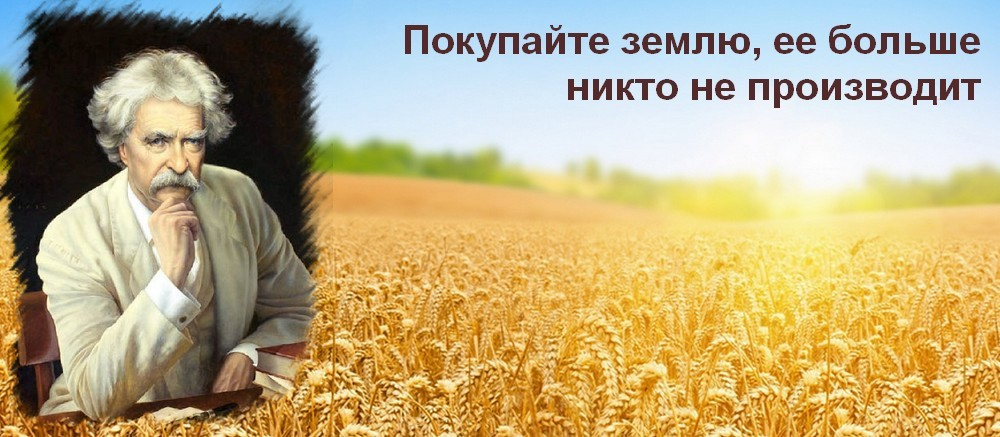 Инвестиции в недвижимость. 41 пример инвестирования в России и за рубежом
