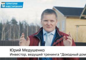 Как окупить затраты на доходный дом за 4 года и получить 240 000 рублей в месяц